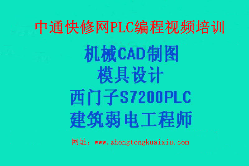 PLC编程视频培训1 (637播放)