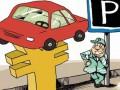发改委:差别化停车收费 2017年底前出政策