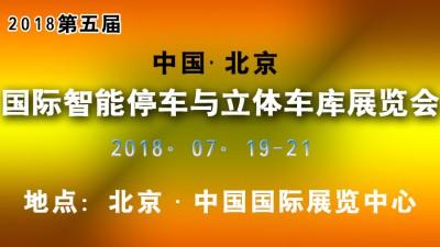 2018第五届中国(北京)国际智能停车与立体车库展览会
