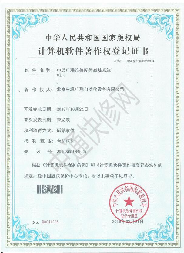 配件商城系统证书